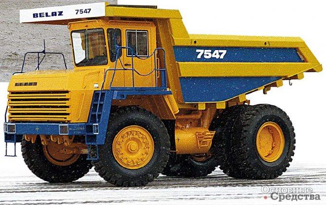 БелАЗ-7547