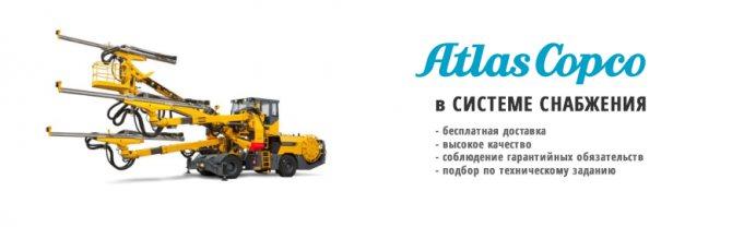 Буровые установки Atlas Copco