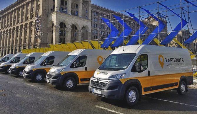 Группа компаний АИС осуществила поставку 215 автомобилей Citroёn ПАО «Укрпочта»
