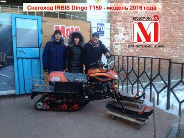 Ирбис Динго Т 150