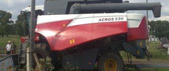 Комбайн Акрос 530