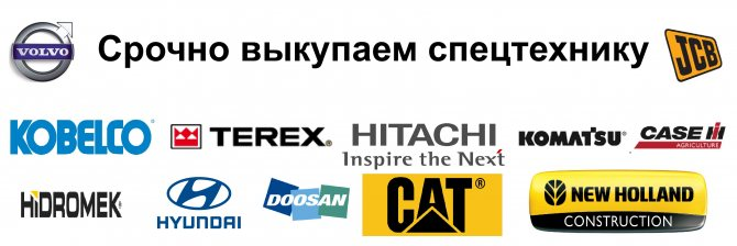 логотипы спецтехники