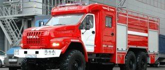 Машина для тушения огня