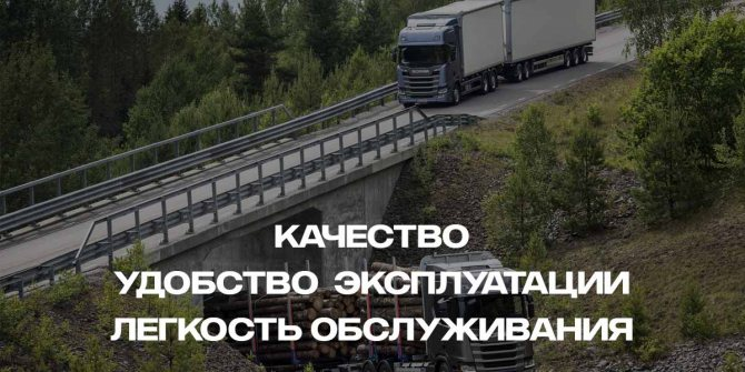 надежность, удобство эксплуатации, легкость обслуживания Scania