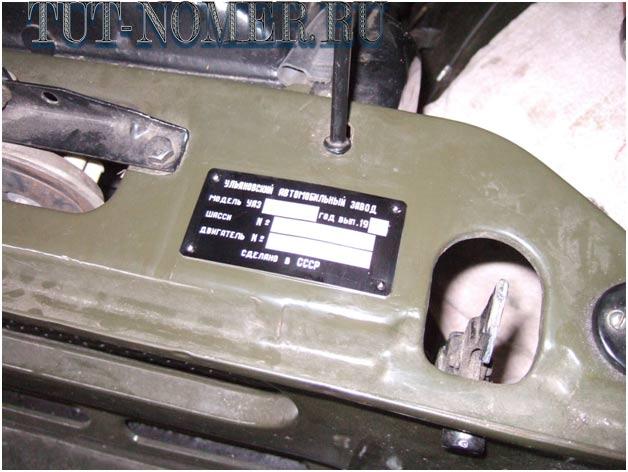 Номер рамы на УАЗ 469