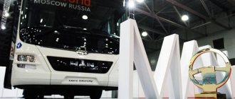Новейший лайнер MAN Lion's Intercity дебютировал в РФ минувшей осенью