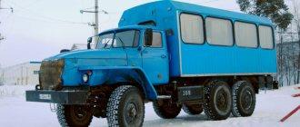 Об истории данной модели и производстве вахтовых автобусов на УралАЗе