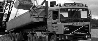 Об истории грузовика F12 и родственных автомобилей Volvo серии F