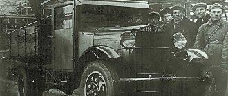 Первый НАЗ-АА. 2 января 1932 года. До пуска конвейерной серии осталось 27 дней