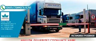 Растаможка грузовиков