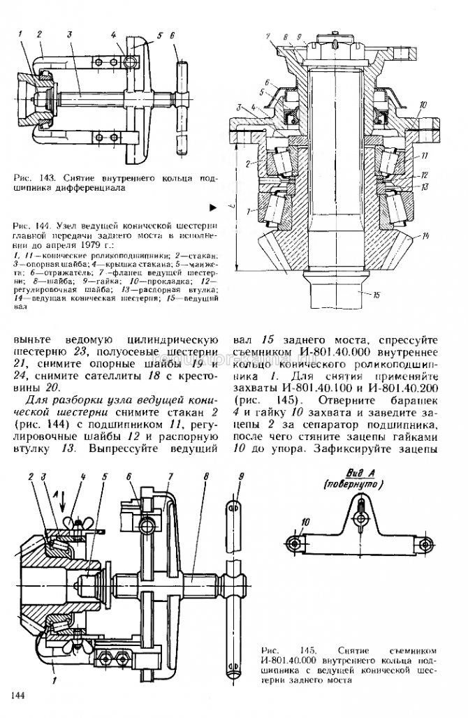 Ремонт редуктора КамАЗ 144