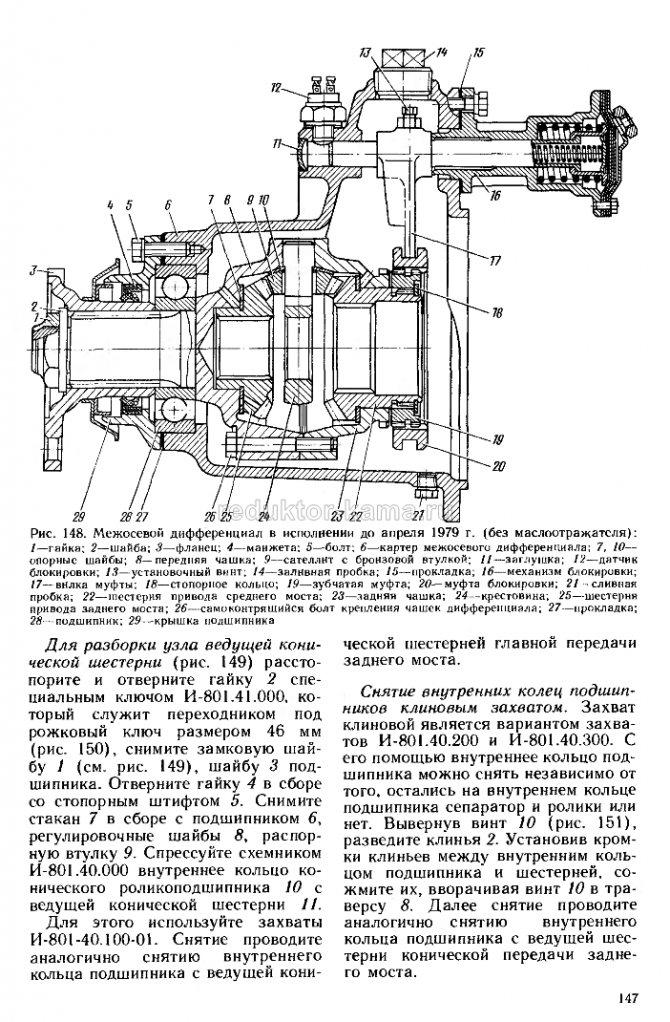 Ремонт редуктора КамАЗ 147
