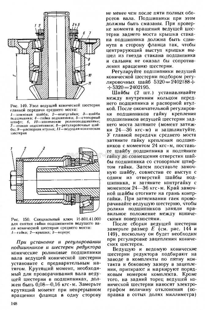 Ремонт редуктора КамАЗ 148