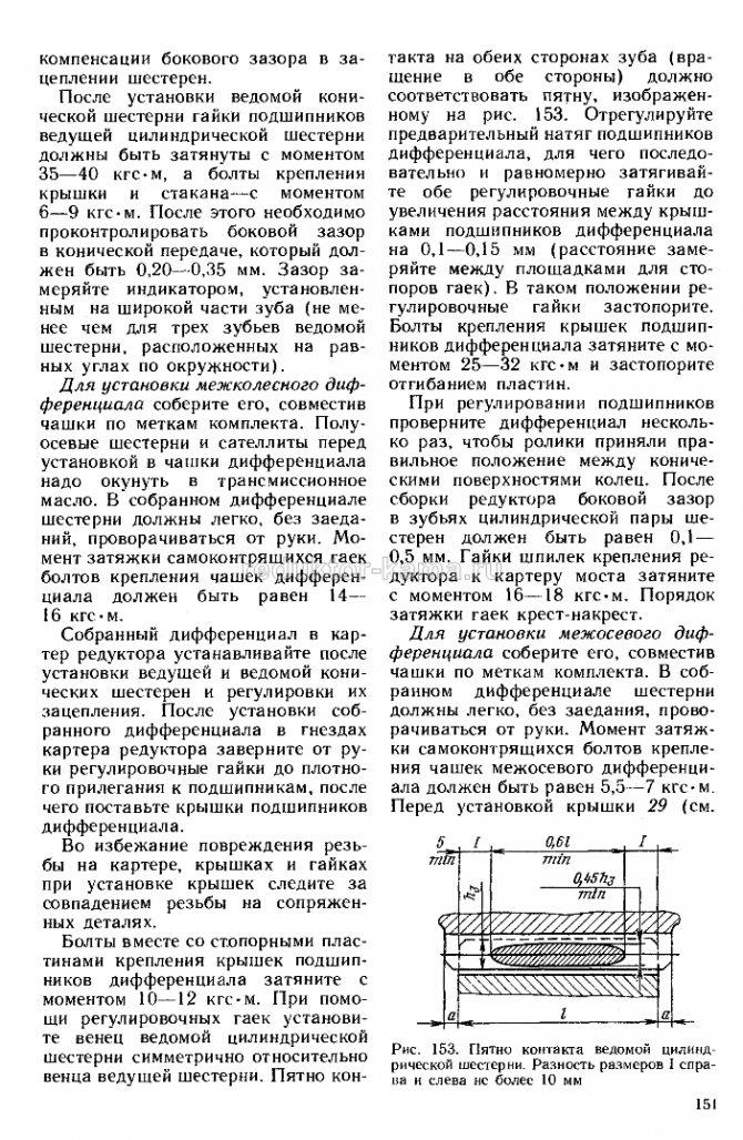 Ремонт редуктора КамАЗ 151
