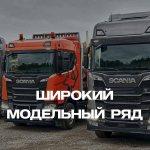 широкий модельный ряд Scania
