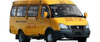 Школьный автобус на базе ГАЗ-3221