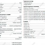 Технические характеристики ГАЗ 330202 2.5