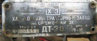 Технические характеристики трактора «ДТ-20»