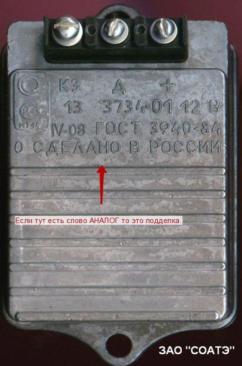 Транзисторный коммутатор 13.3734