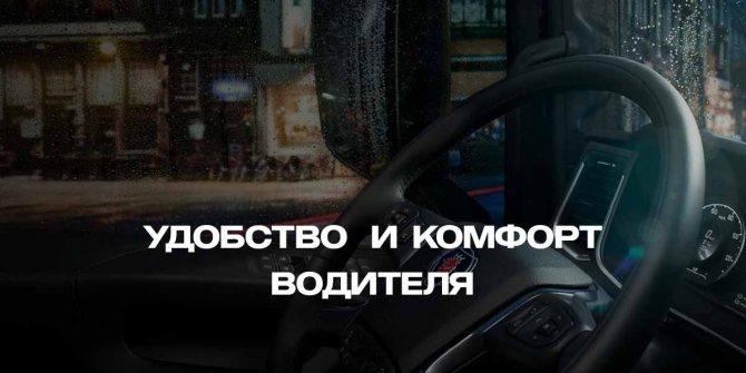 удобство и комфорт водителя Scania