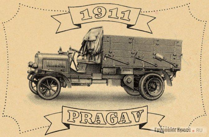В 1911 г. этот грузовой автомобиль Praga-V победил в конкурсе, организованном австро-венгерским военным ведомством, совершив пробег протяженностью 2000 км в гористой местности без серьезных поломок
