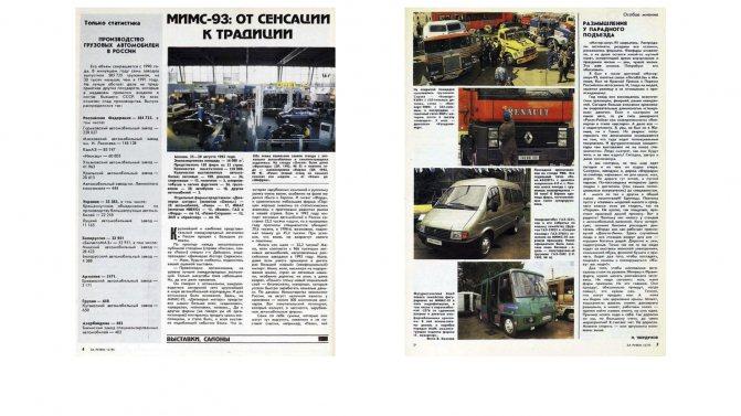 Выставочная новинка тут же «засветилась» на страницах журнала «За Рулем»