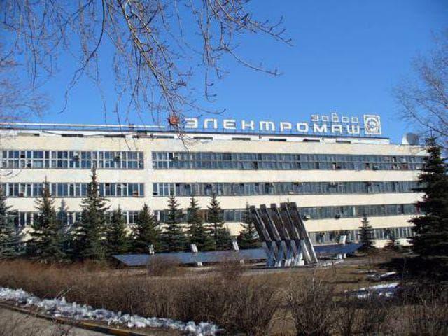 Завод Электромаш